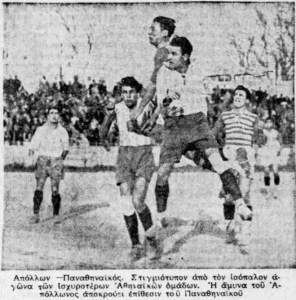 """από την εικονογράφηση του άρθρου του """"Αθλητισμού της Ελλάδος"""""""