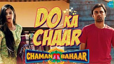 Photo of CHAMAN BAHAAR – DO KA CHAAR LYRICS