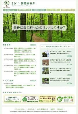 2011国際森林年
