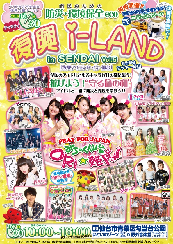 防災・環境保全eco 復興 i-LAND in SENDAI Vol.5
