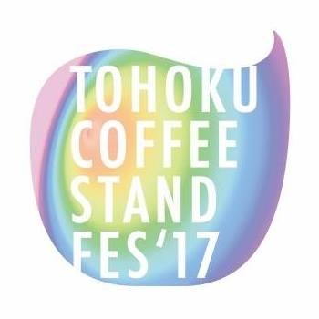 Tohoku Coffee Stand Fes 2017