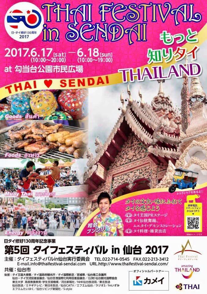 第5回タイフェスティバル in 仙台2017