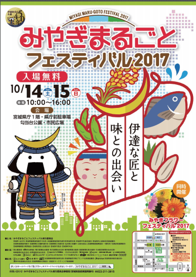 みやぎまるごとフェスティバル2017