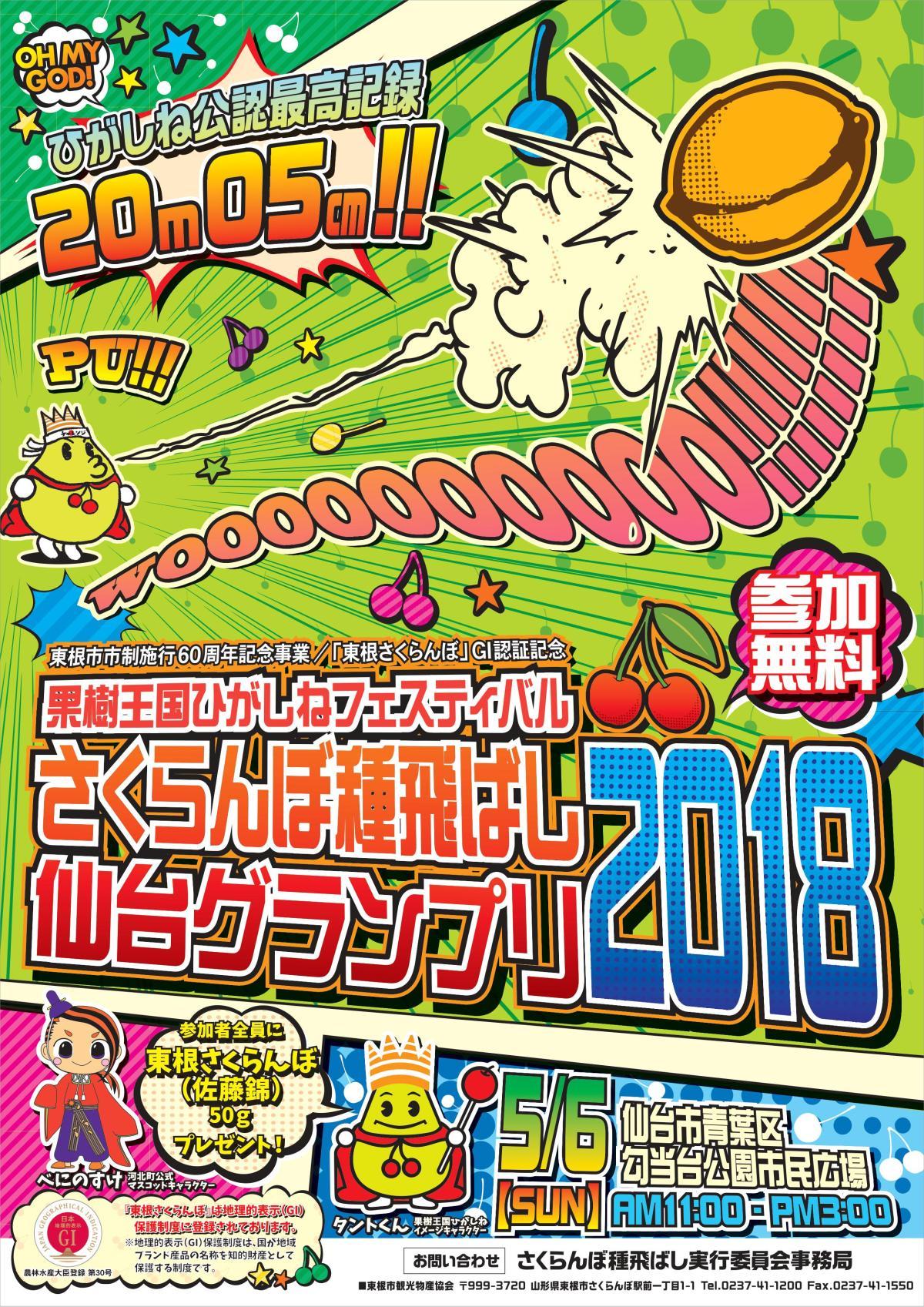 果樹王国ひがしねフェスティバル さくらんぼ種飛ばし仙台グランプリ2018