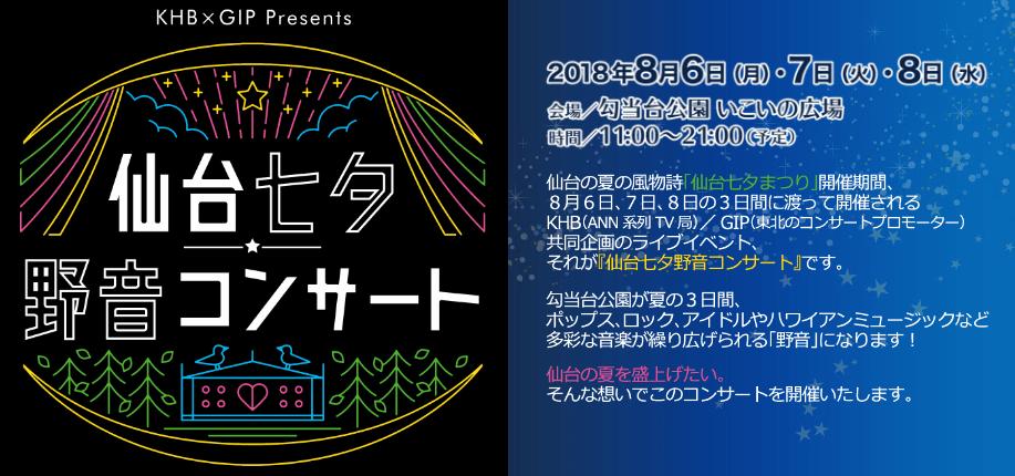 仙台七夕野音コンサート