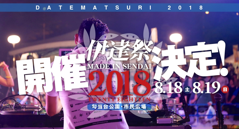 伊達祭 MADE IN SENDAI 2018