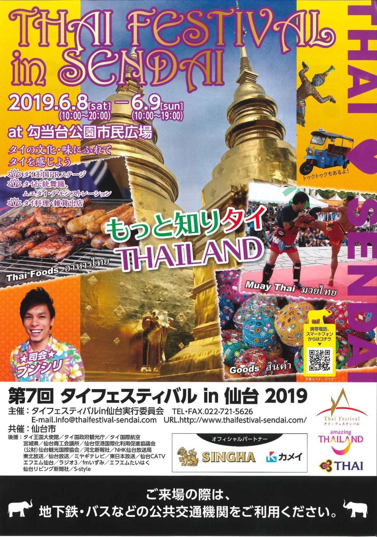 もっと知りタイ!Thailand!第7回タイフェスティバルin仙台2019
