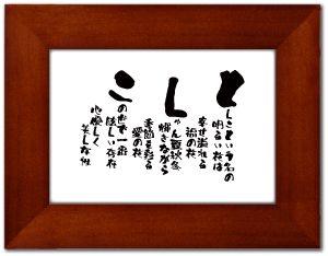 名前詩-としこ