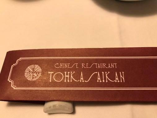 東華 箸袋