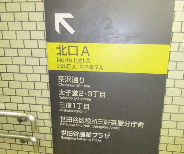 三軒茶屋駅北口A出口
