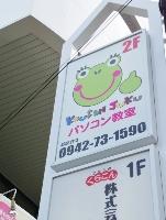 パソコンスクール庚壬塾小郡校