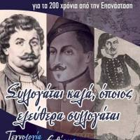 Δράσεις Εορτασμών από τον Δήμο Κοζάνης για τα 200 χρόνια από την Επανάσταση – Δείτε το πρόγραμμα των εκδηλώσεων