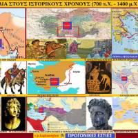 Η Πισιδία, η επαρχία στα νότια της Μικράς Ασίας, στους ιστορικούς χρόνους – Του Σταύρου Π. Καπλάνογλου
