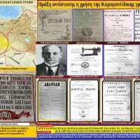 Αλησμόνητες Πατρίδες: Πισιδία – Τι ήταν τα Καραμανλίδικα – Του Σταύρου Καπλάνογλου