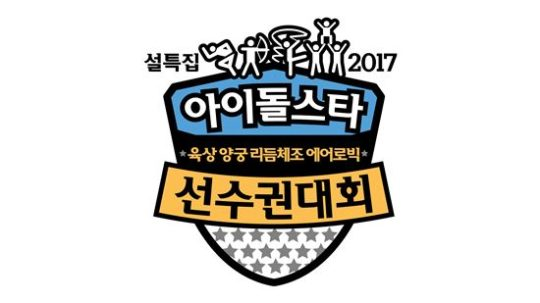 Download Idol Star Athletics Championship 2017 Episode 2 Full (ISAC 2017)