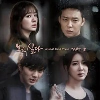 [ Lirik Lagu ] Byul & Shorry J – Reminds Me Of You ( I Miss You OST )