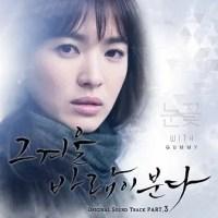 [ Lirik Lagu ] Gummy – Snow Flower ( That Winter, The Wind Blows OST )