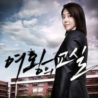 [ Lirik Lagu ] Ryeowook – Maybe Tomorrow ( The Queen's Classroom OST )