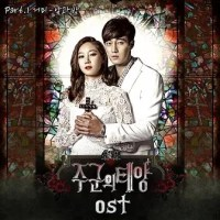 Lirik lagu Gummy – Day & Night ( Master's Sun OST )