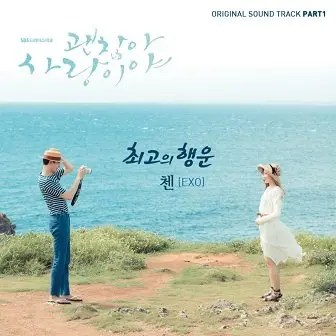 It's Alrght It's Love OST Part 1