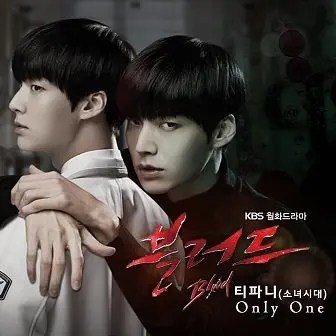 Blood OST Part 1