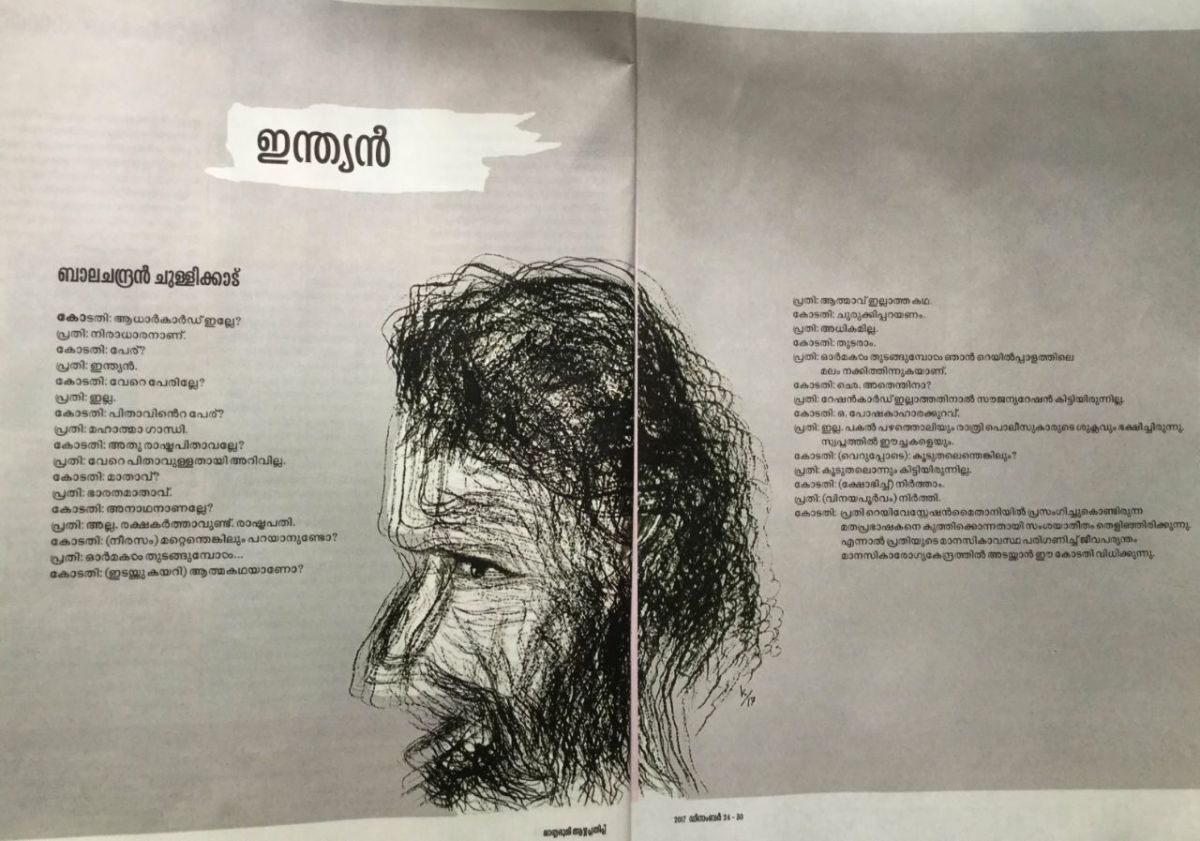 Poem by Malayalam poet - Balachandran Chullikkad - #Indian without an #Aadhaar