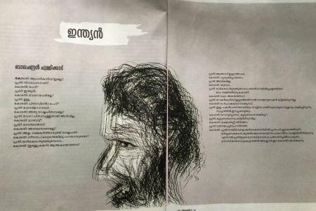 Poem by Malayalam poet – Balachandran...