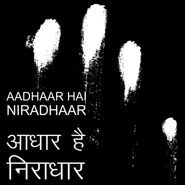 Mumbai - #BreakAadhaarChains Protest  - #Videos