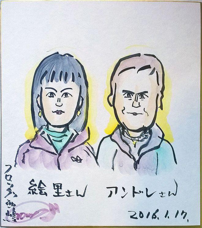 Eri & ich Zeichnung
