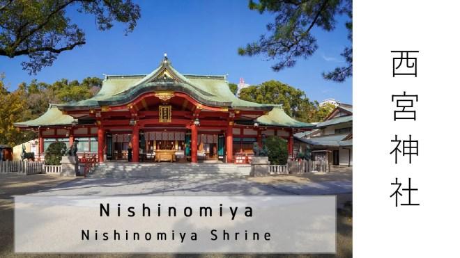 YouTube - Japan (2020) - 015 -- Nishinomiya Nishinomiya-Schrein