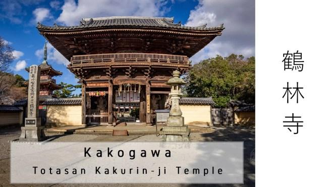 YouTube - Japan (2020) - 059 -- Kagogawa Kakurin-ji Tempel