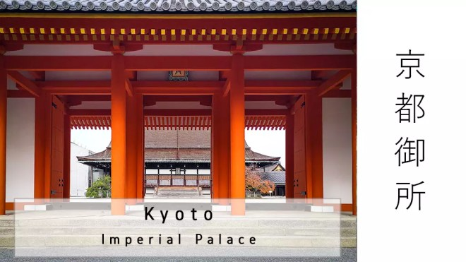 Japan - Kyoto - Kaiserpalast