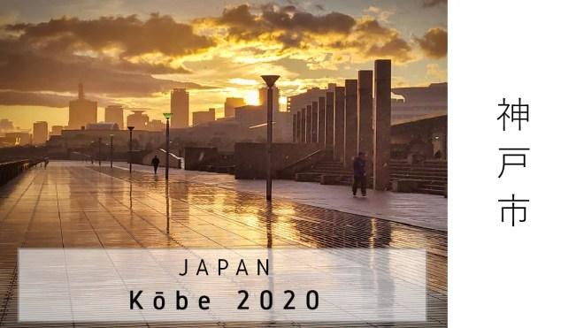 Japan (2020) - 093a -- Kobe 2020
