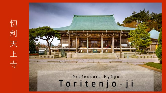 Japan - Hyogo - Kobe - Tenjoji Temple