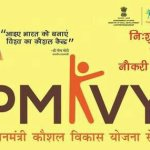 प्रधानमंत्री कौशल विकास योजना | Pradhan Mantri Kaushal Vikas Yojana or PMKVY in Hindi