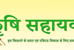 krishi sahayak android application