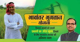 किसानों के फसल पंजीयन की तिथि 20 सितम्बर तक बढ़ी