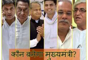 कांग्रेस अध्यक्ष राहुल गांधी तय करेंगे तीनों सूबों के मुख्यमंत्री