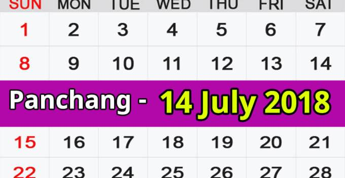 Panchang 14 July 2018