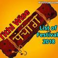Tithiwise Hindu Panchang 2018 - List of festivals