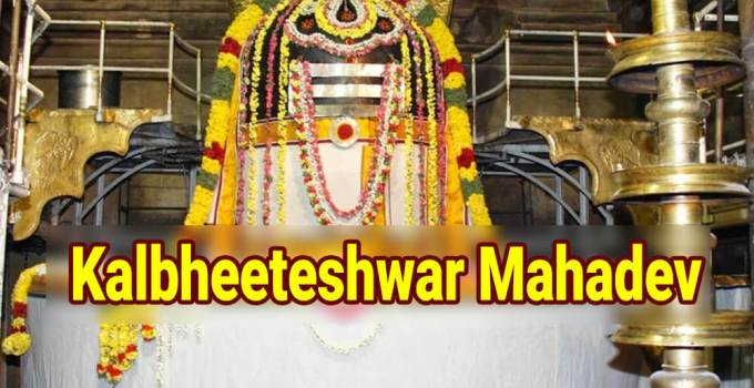 Kalbheeteshwar Mahadev - Krishna Kutumb