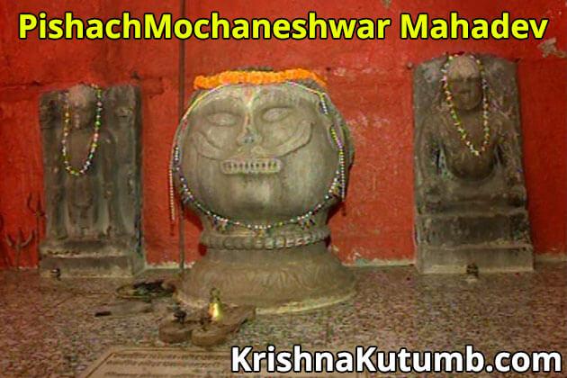 PishachMochaneshwar Mahadev - Krishna Kutumb