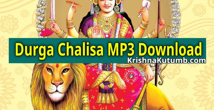 Shri Durga Chalisa MP3 Download Free