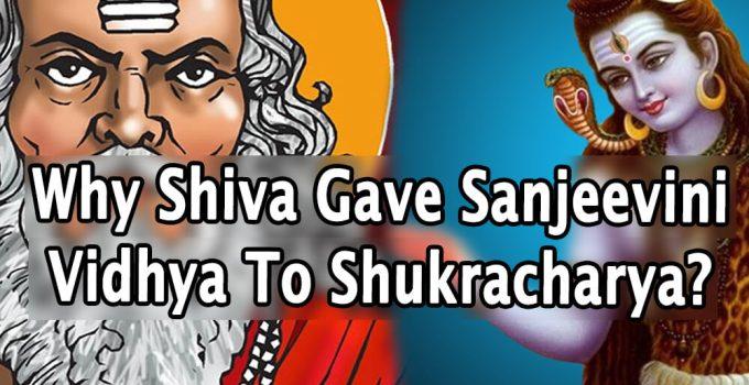Why Shiva gave Sanjeevini Vidhya to Shukracharya - Krishna Kutumb