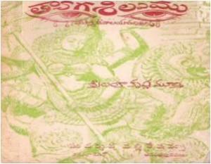 Tyagashilpamu