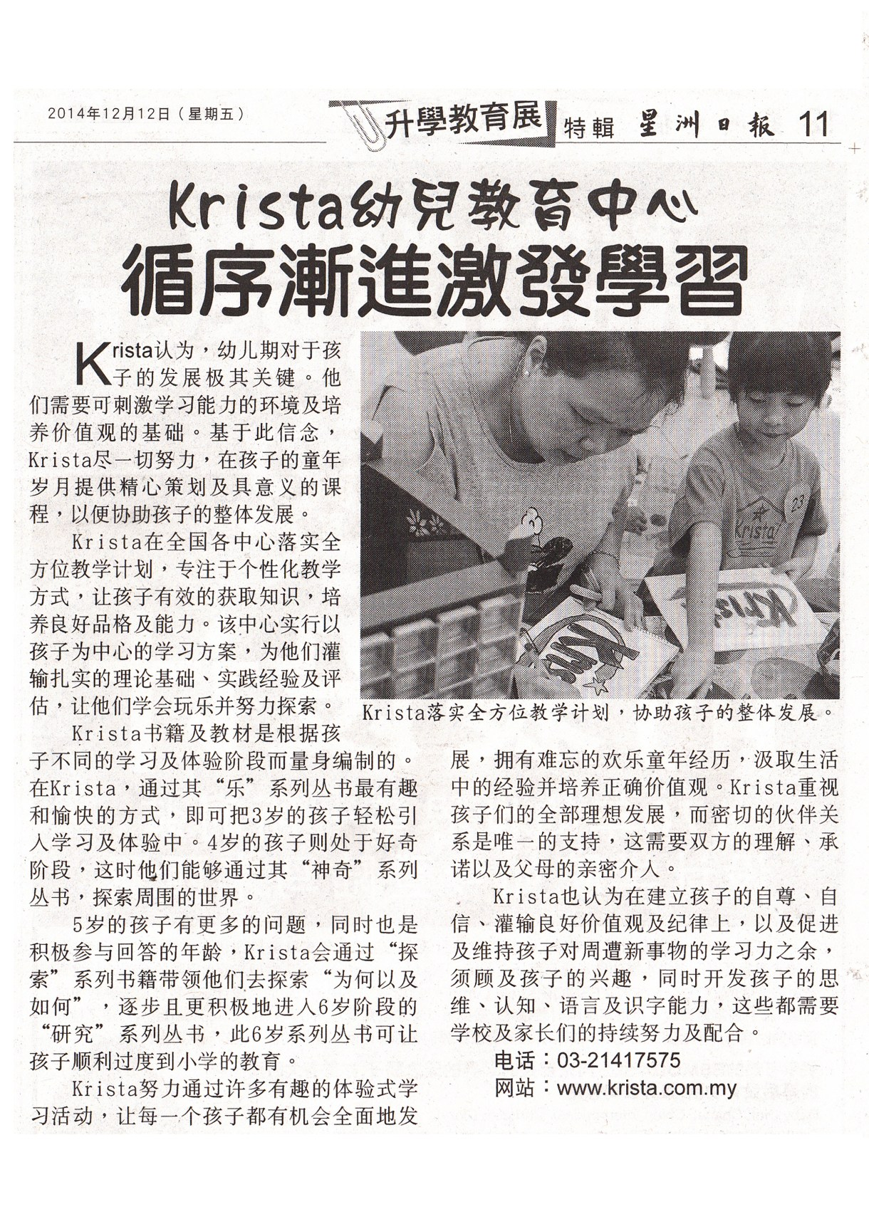 krista-article-sin-chew-12122014