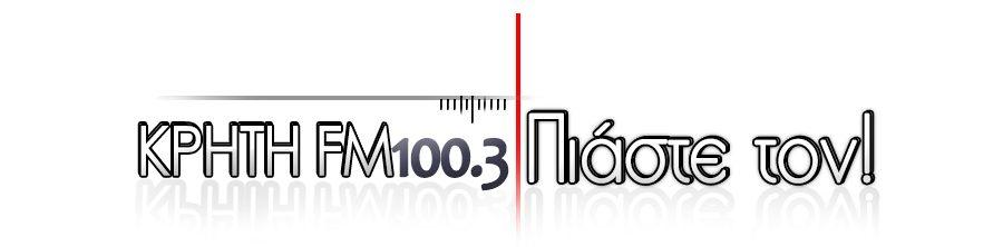 ΚΡΗΤΗ FM 100.3