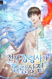 Genius with a healing spirit shop chapter 42
