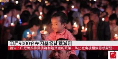 印尼,政治,逼迫,基督徒