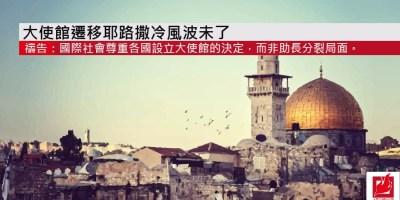 耶路撒冷, 以色列, 以巴爭議, 馬來西亞, 聯合國